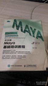 中文版Maya基础培训教程