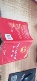 中华人民共和国公司法(实用版 最新版)
