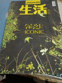 生活月刊  2017 ICONIC