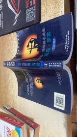 世界经典侦探小说选2 爱伦坡侦探小说集 亚森 罗宾