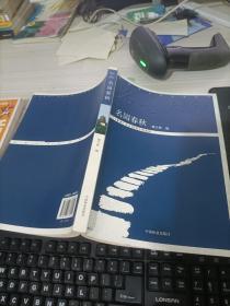 园林文化与管理丛书:名园春秋(《景观》杂志10周年精选辑)