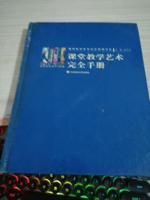 课堂教学艺术完全手册 4