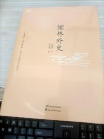 儒林外史:中国古典小说