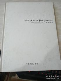 中国美术大事记