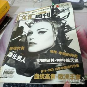 文汇周刊2003年10月