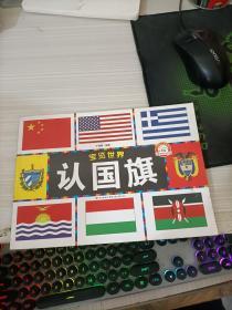 宝览世界--认国旗