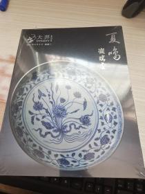 北京大羿2021年四季拍卖会:夏鸣 (叁)凝瑞处一瓷器工艺品