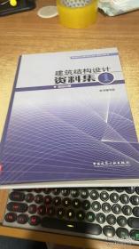 建筑结构设计资料集1:综合分册(精装)