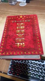 中华人民共和国法律释义全书第二卷