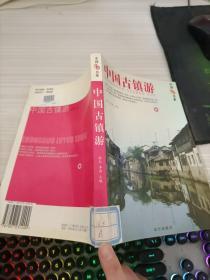 中国旅游书系:中国古镇游