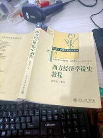 西方经济学说史教程