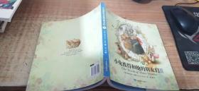 小兔彼得和他的朋友们 第3册)