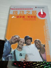 进阶式对外汉语系列教材:成功之路·进步篇·听和说1