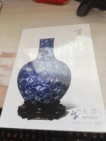 北京大羿2021四季拍卖会夏鸣 叁-瓷器工艺品
