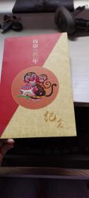2016年丙申猴年纪念邮品一册