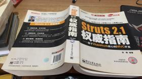 Struts 2.1权威指南:基于WebWork核心的MXC开发