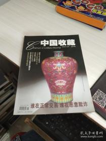 中国收藏2004 11