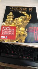 中国收藏 2009.10