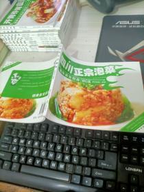 四川正宗泡菜