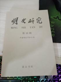 明史研究 第10辑