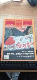 西藏 人文地理2006.9 第5期