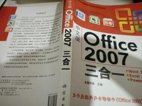 中文版Office 2007三合一