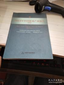 2014年中国游戏产业报告 : 摘要版