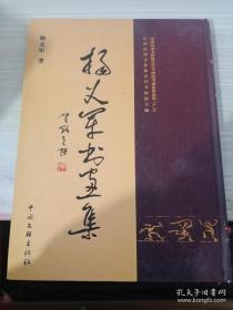 杨义军书画集