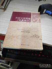 外国文学简编(欧美部第6版