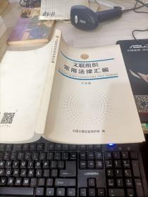 文联组织常用法律汇编 生活篇