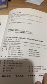 2012年中国资产管理行业发展报告:短兵相接中资产管理格局的重构