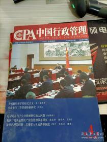 中国行政管理2020年4期