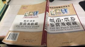 纸币.票劵鉴赏及收藏:中国民间收藏实用全书
