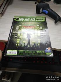 游戏机实用技术 2009 16