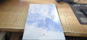 中国美术史·大师原典系列 马远·春游赋诗图、溪山无尽图
