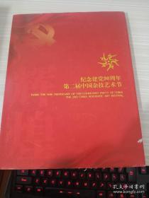 纪念建党90周年第二届中国杂技艺术节