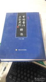 中国书法名家名帖楷书
