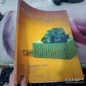 中国之韵2013年第07期
