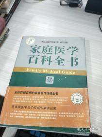 家庭医学百科全书(第4版)