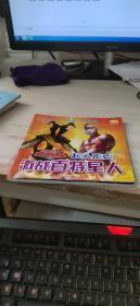 咸蛋超人传奇漫画:超人杰克激战百特星人