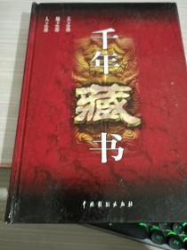 千年藏书  第六卷