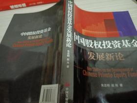 中国股权投资基金发展新论
