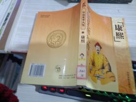 中国皇帝大传 康熙