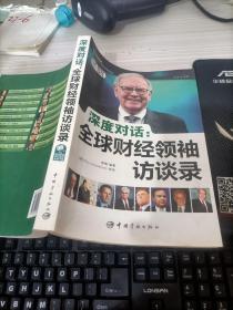 深度对话:全球财经领袖访谈录(中英文对照)