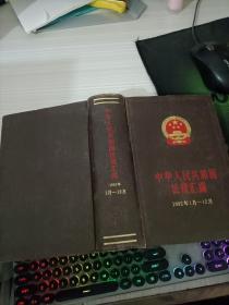 中华人民共和国法规汇编1992年1月-12月