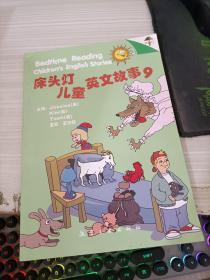 床头灯儿童英文故事9