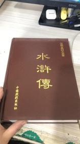 水浒传 (中国古典四大名著)精装