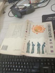 中国古典文学编.3.小说卷