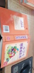 小学生健康成长书