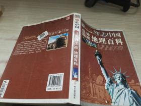 励志中国:世界国家地理百科
